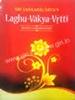 advaita LAGHU VAKYA VRTT (Sankara).jpg